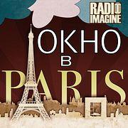 Окно в Париж - популярная французская музыка