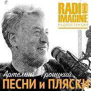 Песни и Пляски - авторская программа Артемия Троицкого