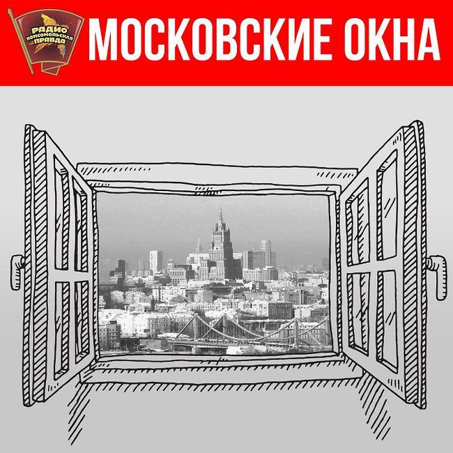 Почему напали на жену московского депутата, могла ли модель выпасть из окна и куда сдать крысу