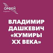 """Владимир Дашкевич """"Кумиры XX века"""""""