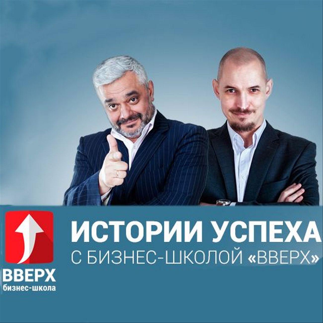 Истории успеха с Бизнес-школой ВВЕРХ