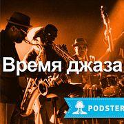 Время джаза