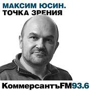 «Для Кремля сейчас беспроигрышный вариант» // Максим Юсин — о перспективах «нормандского формата»