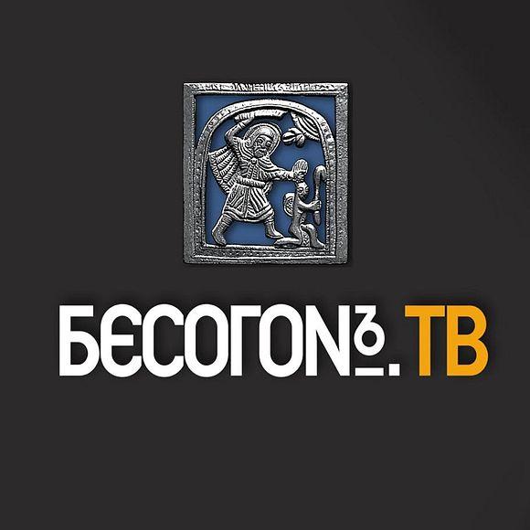 БесогонTV