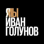 Я/МЫ ИВАН ГОЛУНОВ