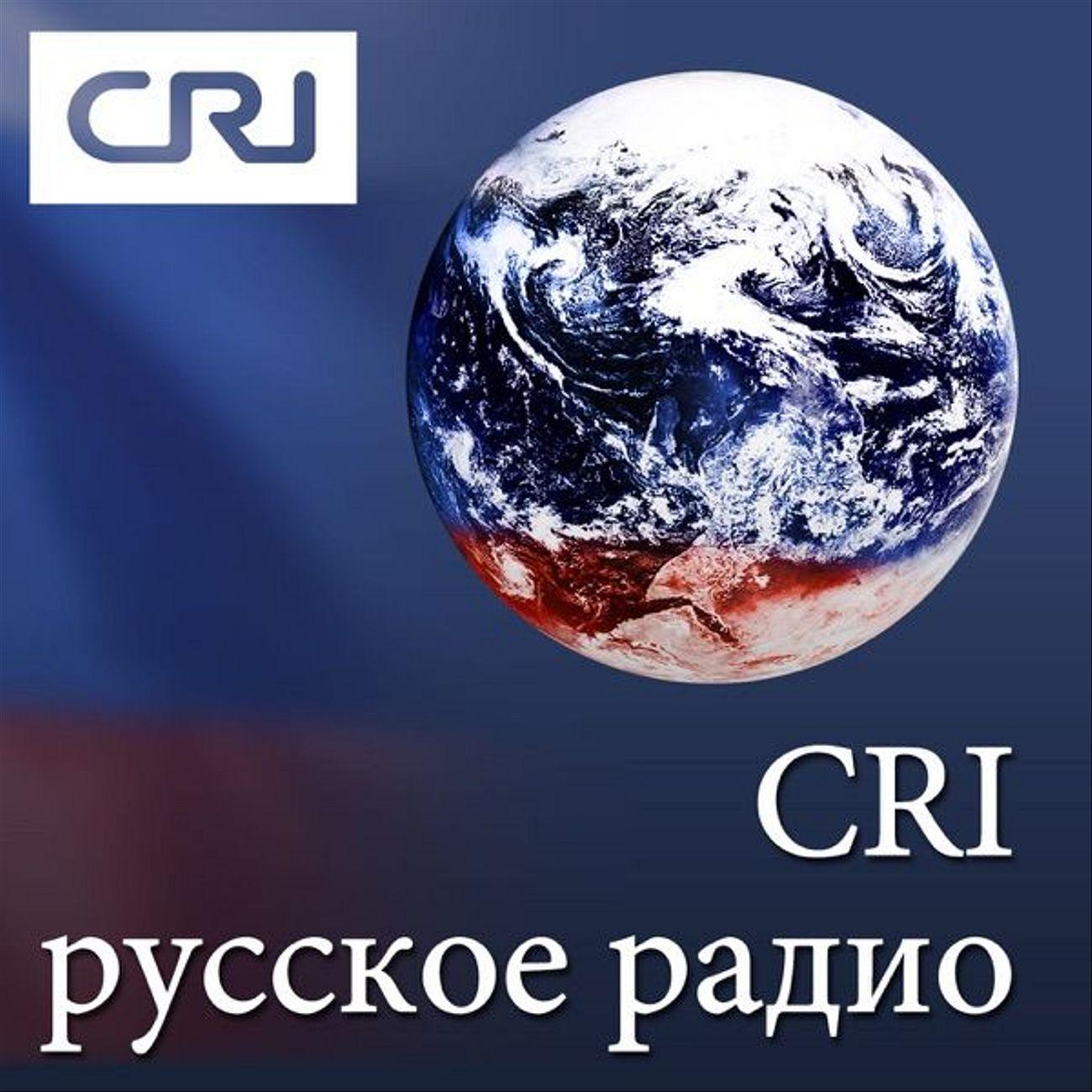 CRI русское радио