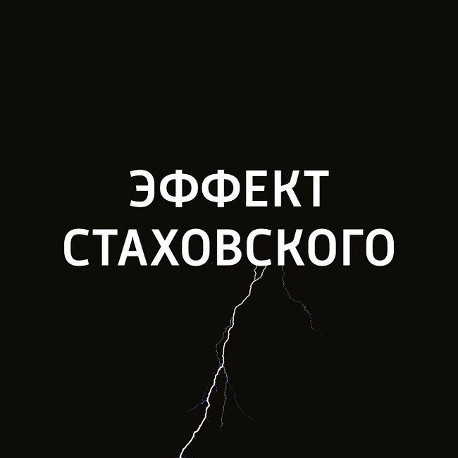 Эффект Стаховского