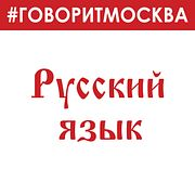 Русский язык #Говорит##Москва