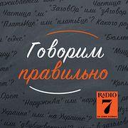 «Говорим правильно» на «Радио 7»