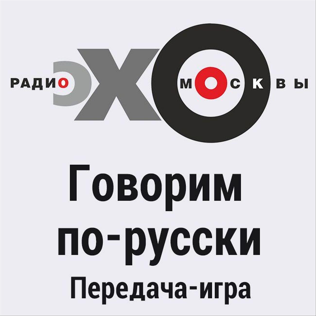 Говорим по-русски. Передача-игра