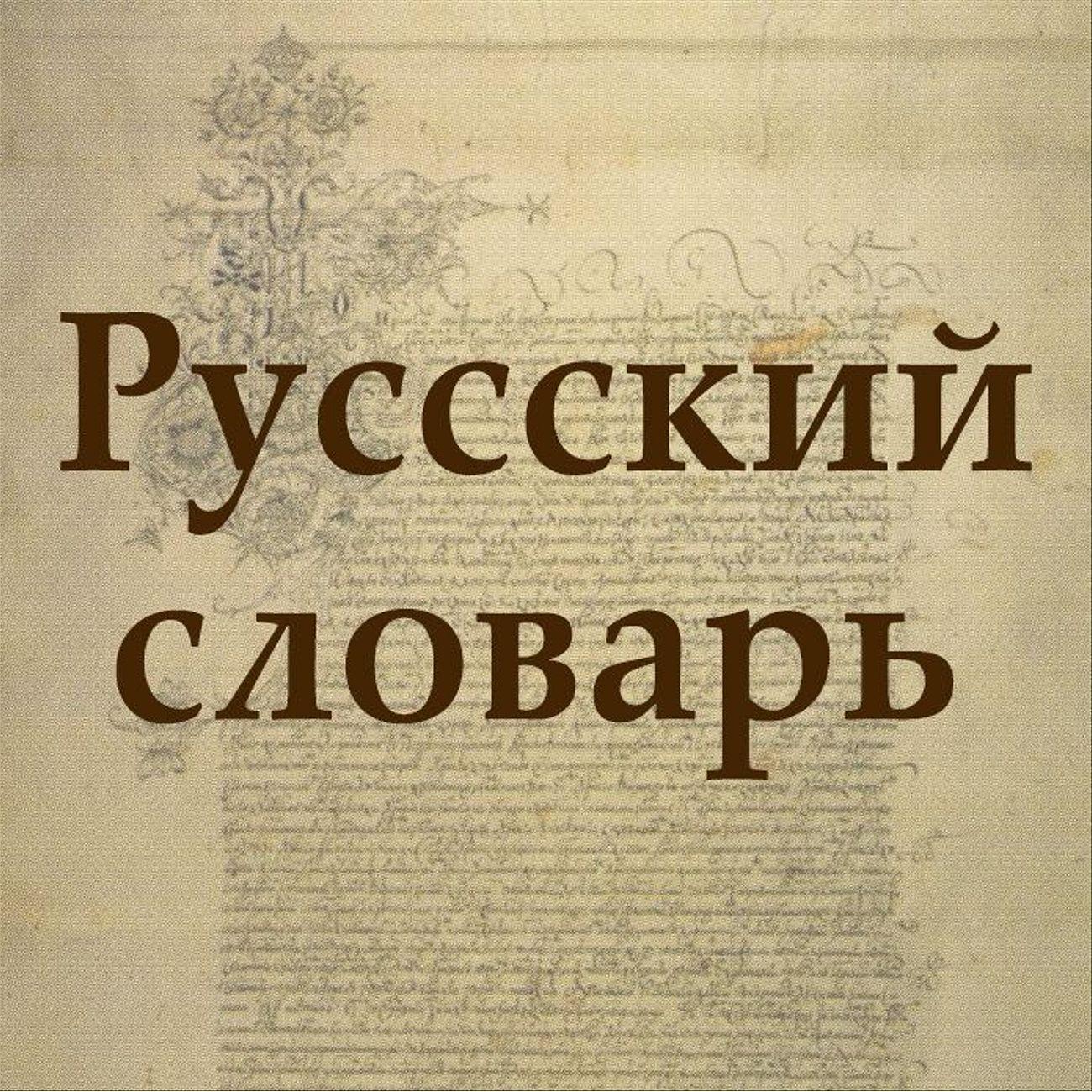 Устный Русский Аудиословарь