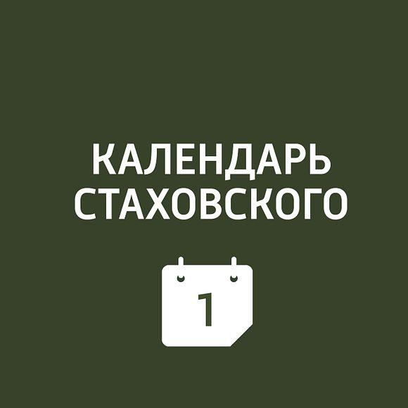 Календарь Стаховского
