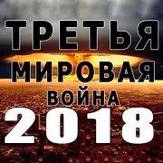 Предсказания на 2018 год