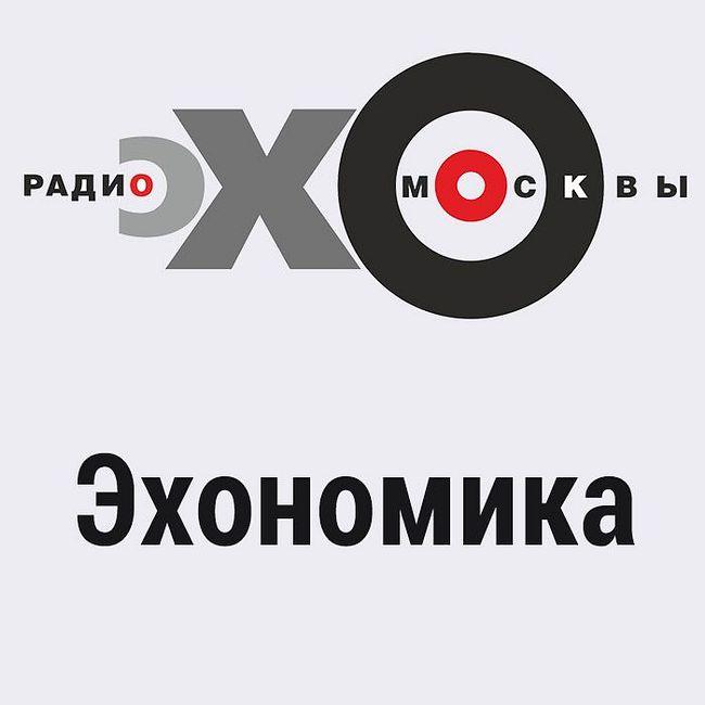 Эхономика : Владимир Левченко