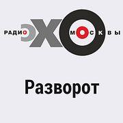Разворот : Возможный обмен заключенными между Россией иУкраиной