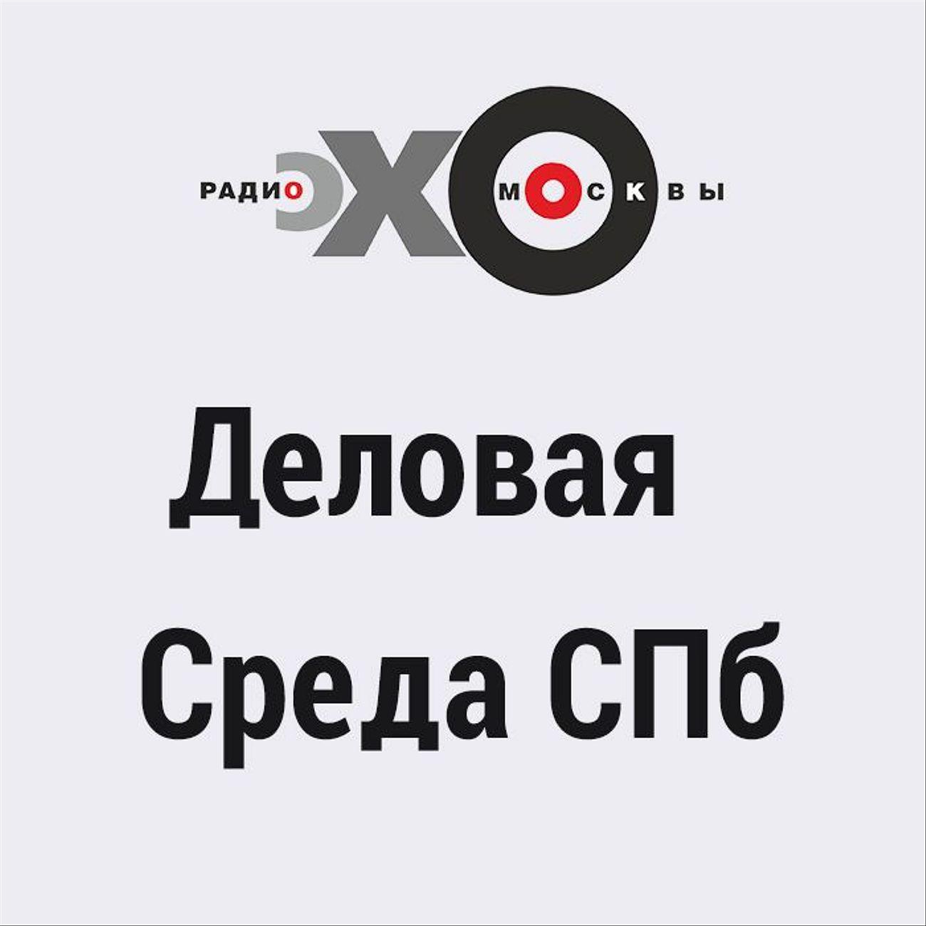Деловая Среда СПб