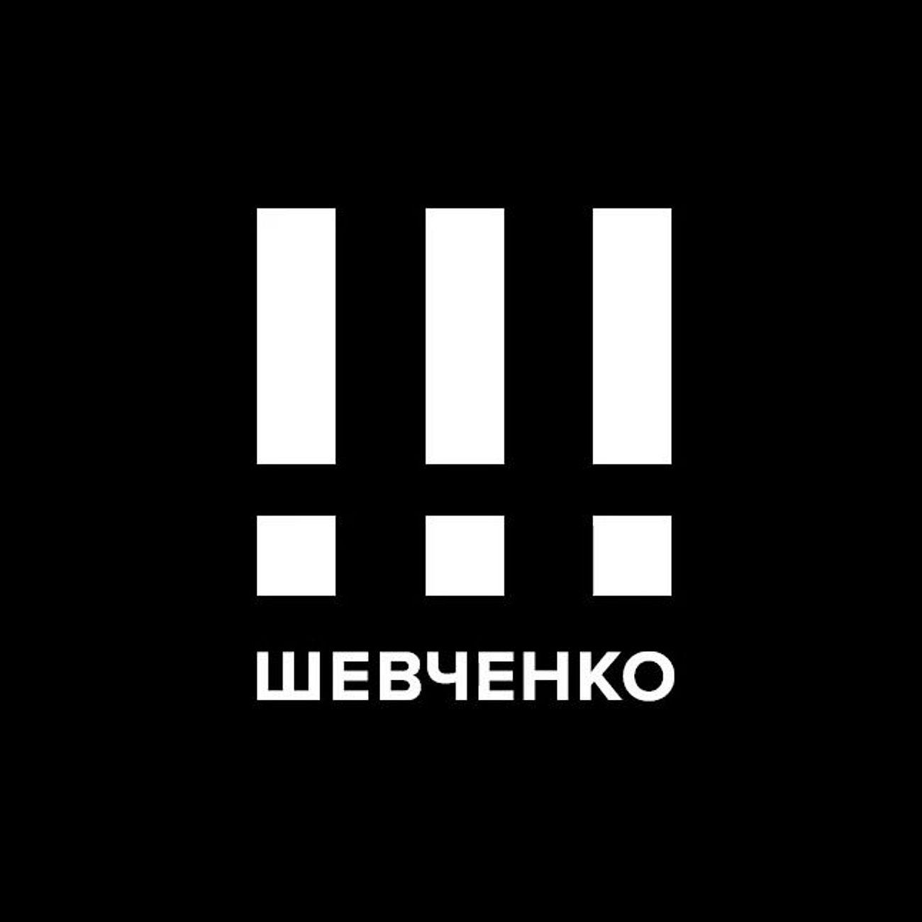 Шевченко!!!