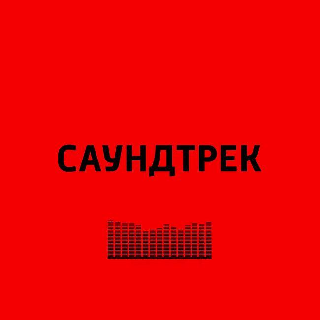 """Фильм """"Малыш на драйве"""" режиссёра Эдгара Райта. Часть 1"""