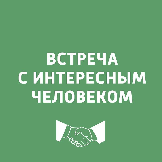 Встреча с интересным человеком. Леонид Ярмольник