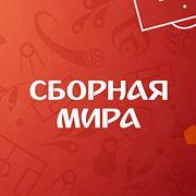 Накануне матча Россия – Хорватия. Кто победит?