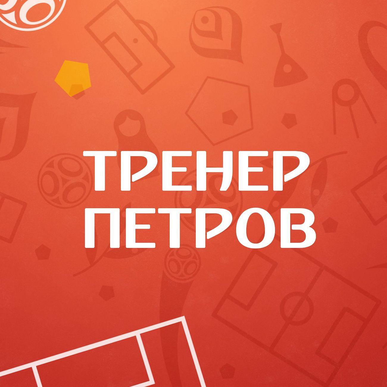 Тренер Петров