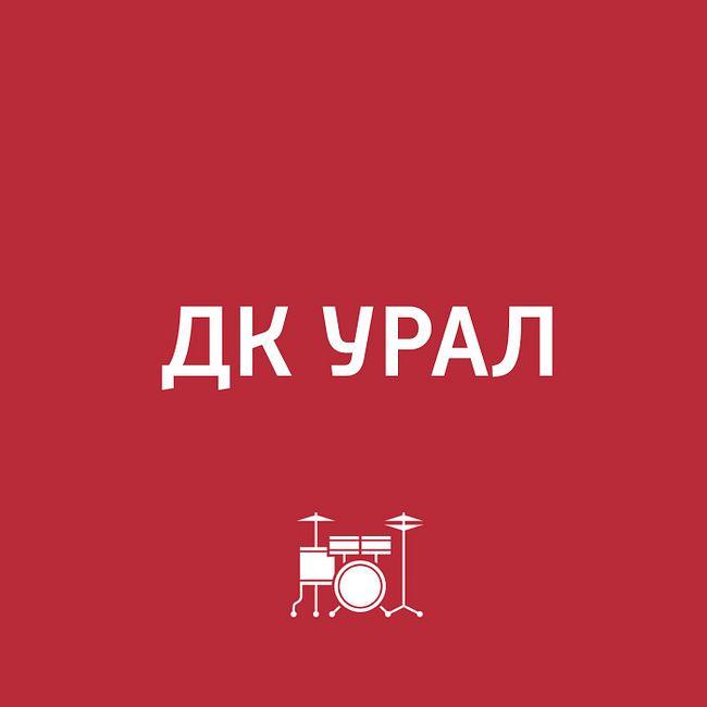 ДК Урал