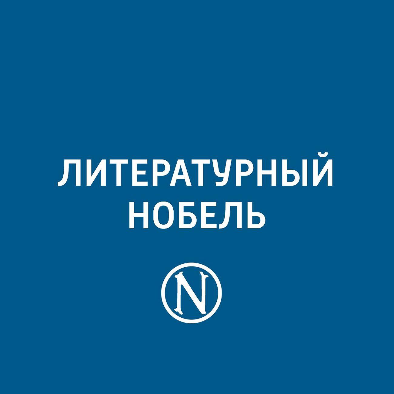 Литературный Нобель