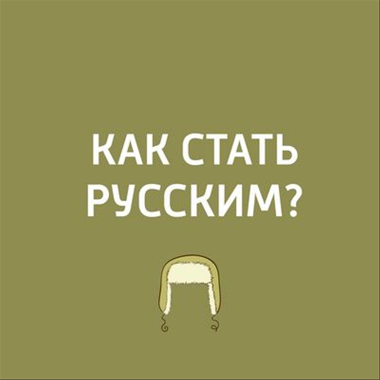 Как стать русским