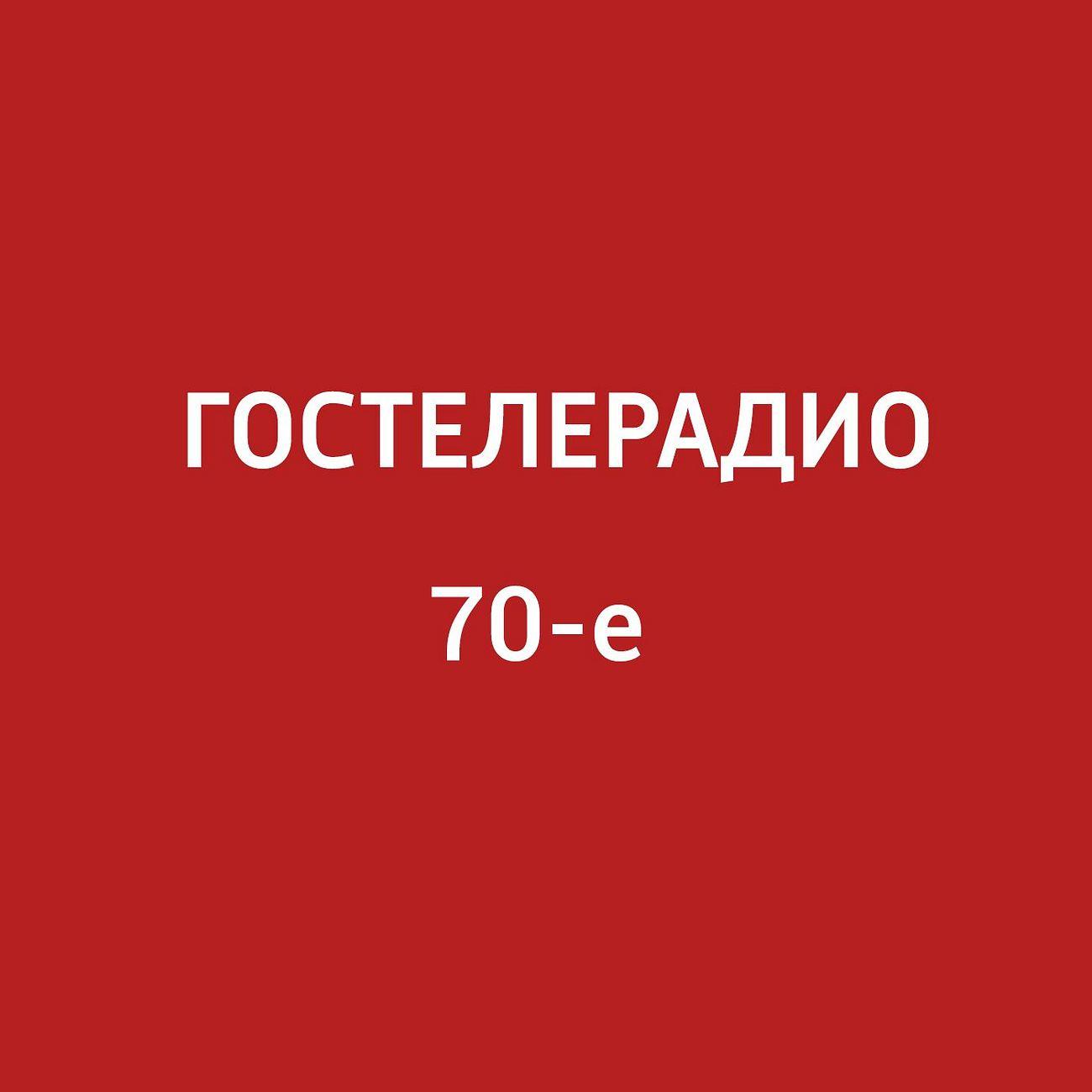 Гостелерадио 70-е