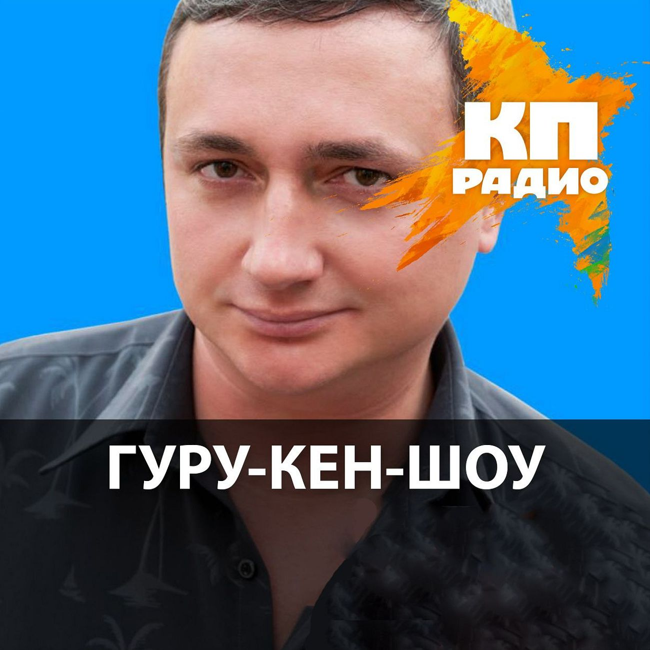 Гуру Кен шоу