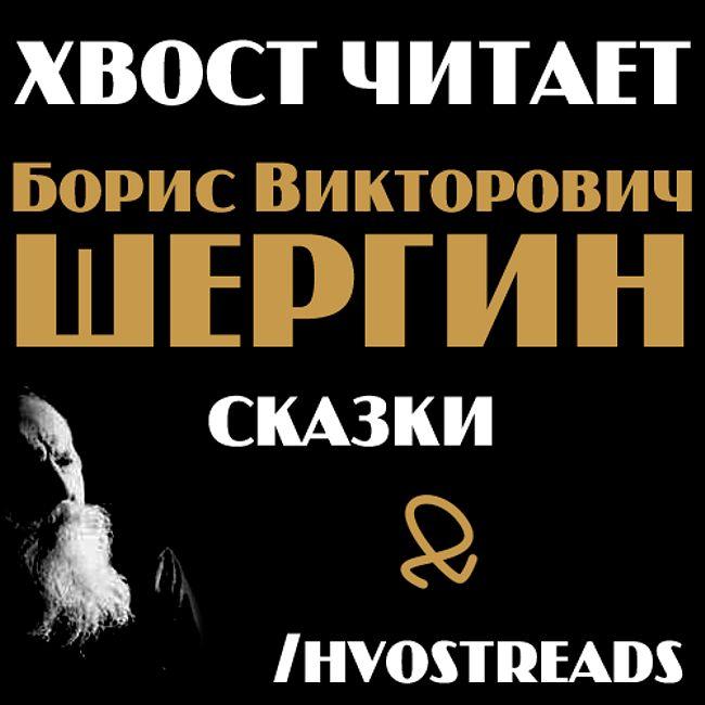 Б.В.Шергин - Шиш Московский - На весь мир и солнышку не угреть
