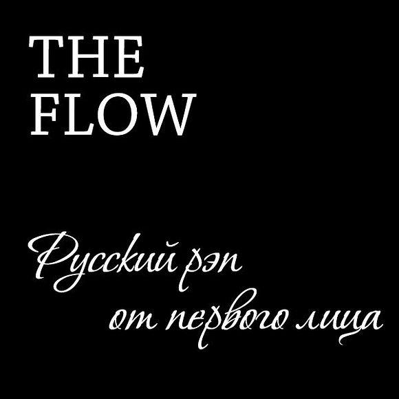 The flow. Русский рэп от первого лица
