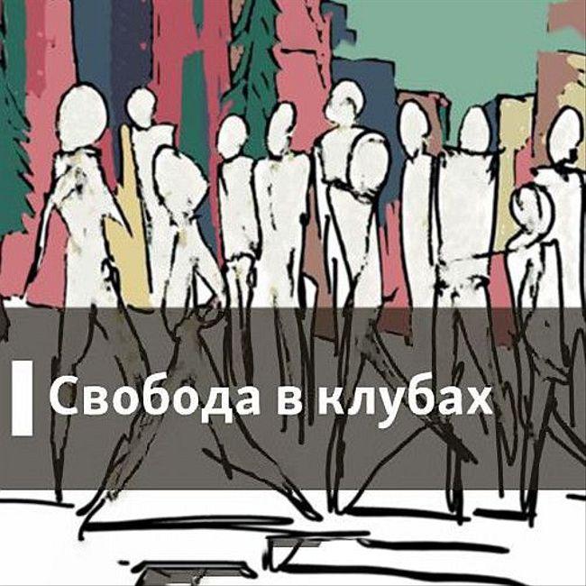 Свобода в клубах. Записки о характерах и городах.  - 15 Январь, 2017