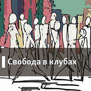 Свобода в клубах. Дон Кихот и Достоевский - 15 сентября, 2019
