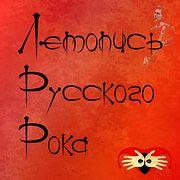 Летопись русского рока