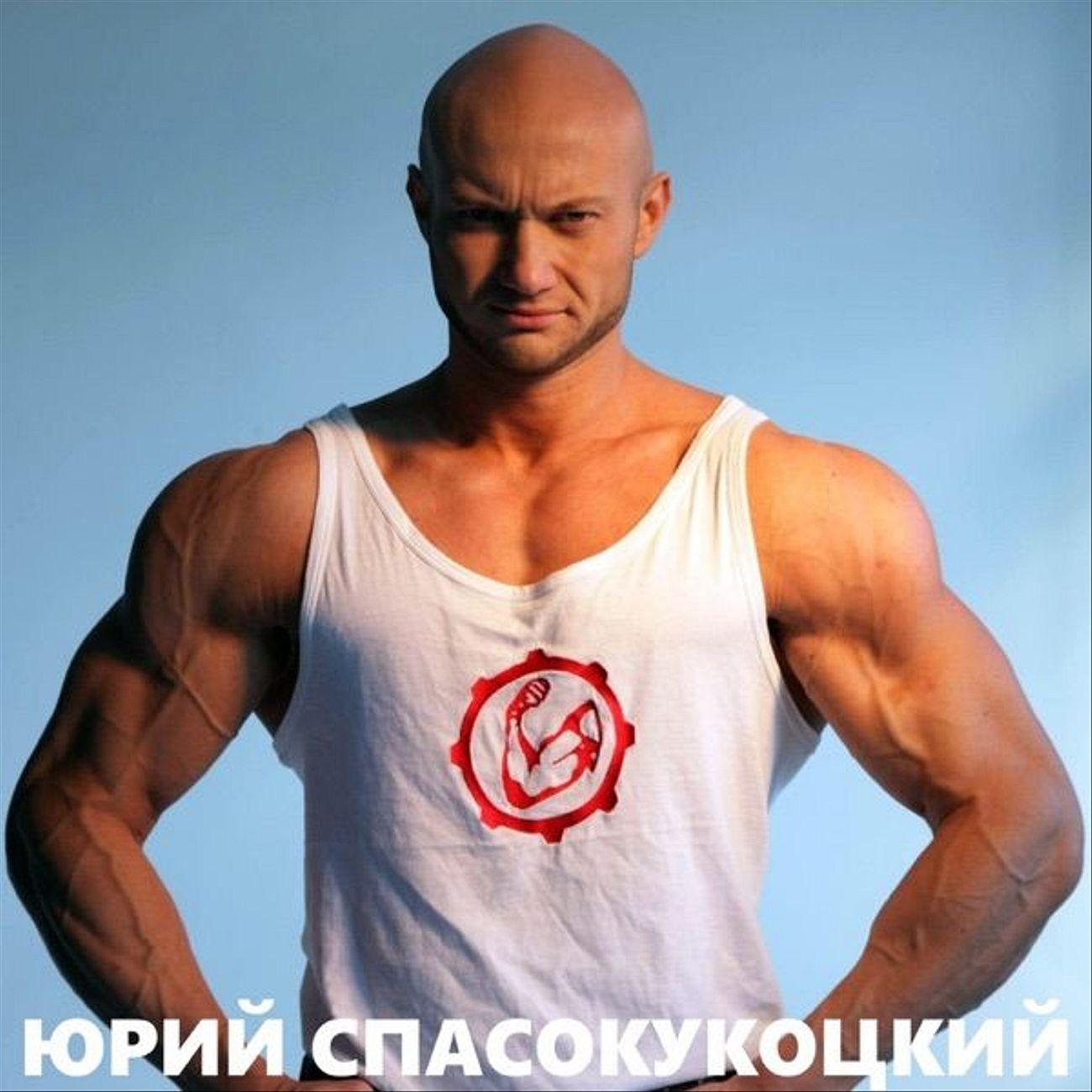 Юрий Спасокукоцкий