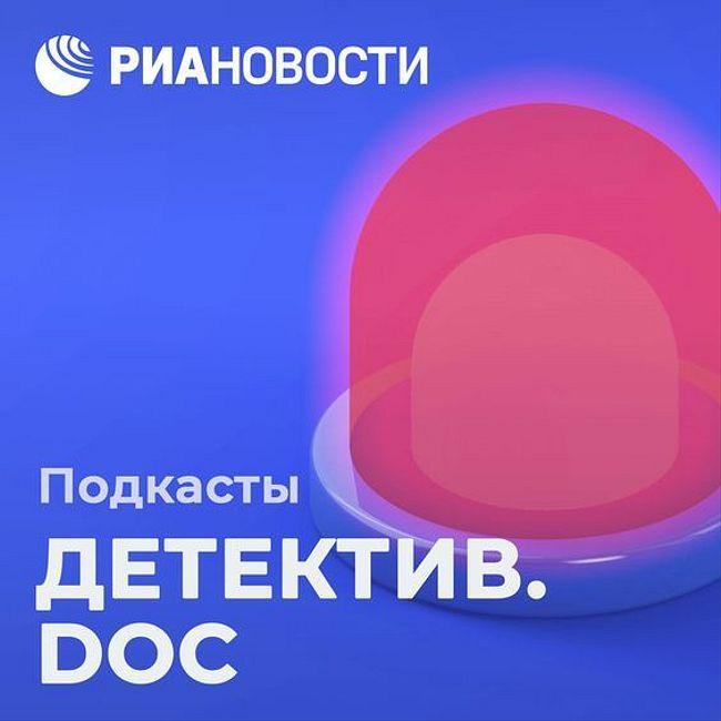 Детектив.doc