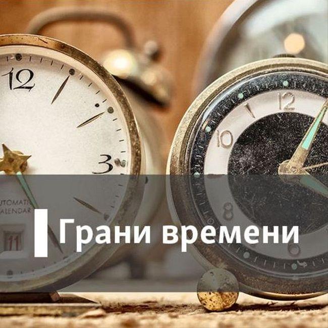 Грани Времени. Волоколамск, Дубосеково, Ядрово - 22 Март, 2018