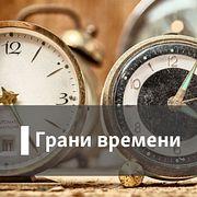 """""""Грани времени"""" c Мумином Шакировым. Пожар как выбор - 03 Август, 2019"""