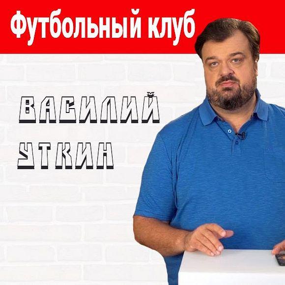Футбольный клуб Василия Уткина