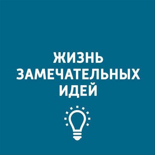Жизнь замечательных идей
