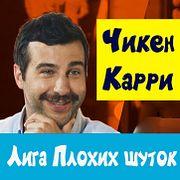 Иван Ургант х Семён Слепаков. Лига плохих шуток #11