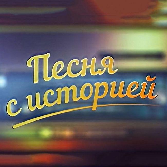 """""""Песня с историей"""": """"Кто тебе сказал"""" - Москва 24"""