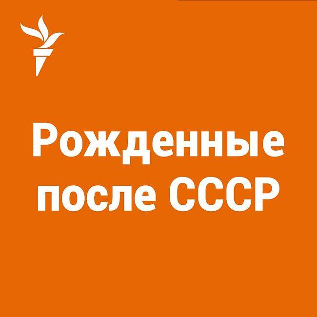 Рожденные после СССР. Русский национализм как проект - 02 ноября, 2019