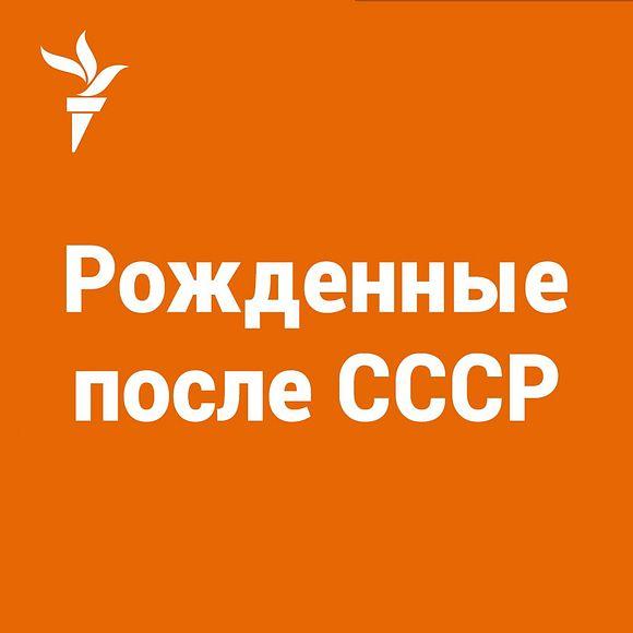 Рожденные после СССР