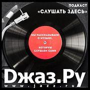 Jazz.Ru Podcast