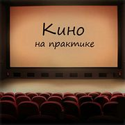 Кино на практике