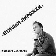 Стишки-пирожки c Федором Сумкиным: Про баб #3