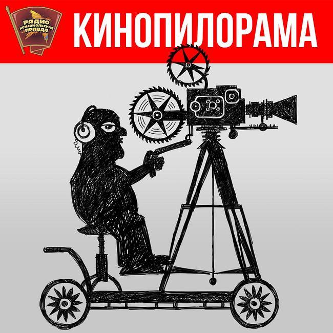 Дни российского кино в Тель-Авиве