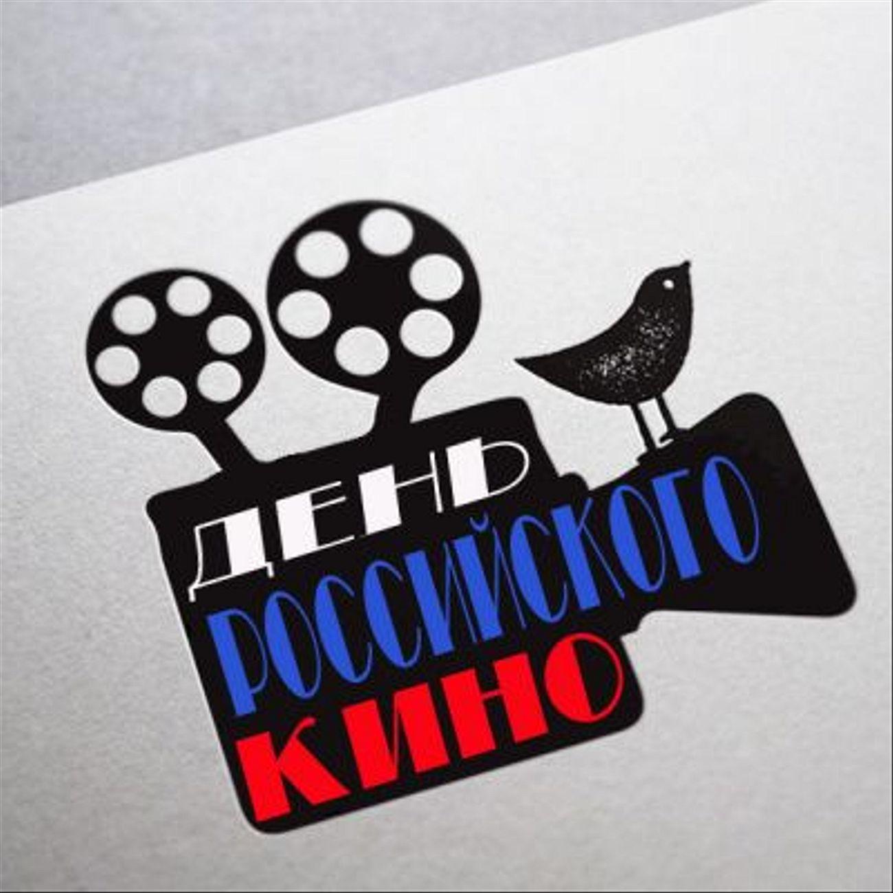 Ко Дню российского кино